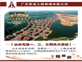 广东营造工程管理有限